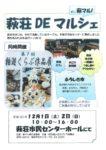 萩荘 DE マルシェに参加します!12月1日2日