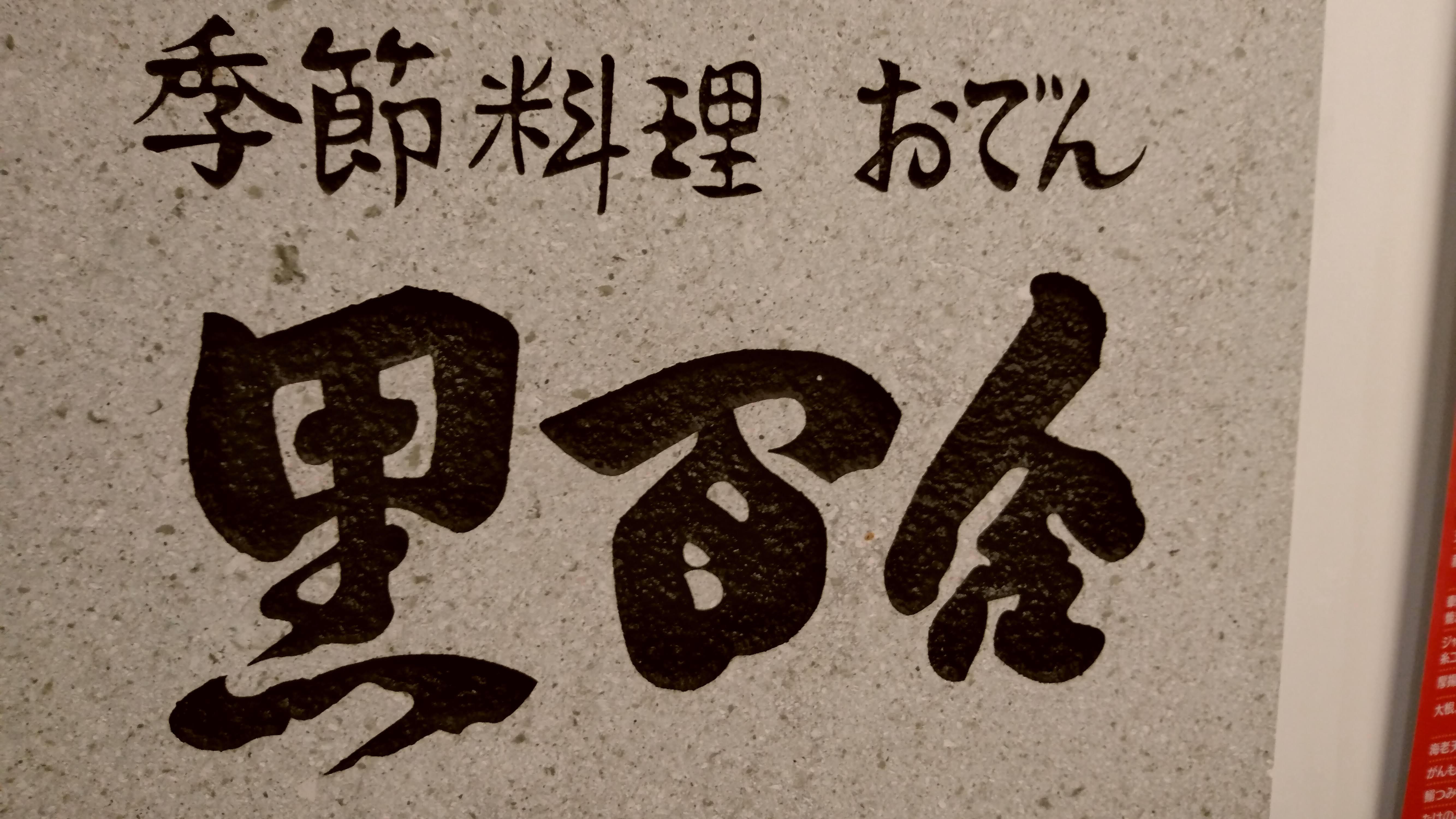 金沢旅行 金沢おでん 黒百合