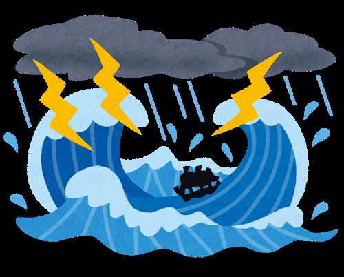 大嵐の時代の生き方